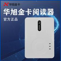 Huaxu lecteur de carte didentité or lecteur de carte HX-FDX3S X5 certificat de deuxième génération instrument didentification de bâtiment de site de construction dhôpital
