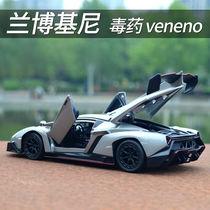 Lamborghini poison racing alloy car model simulation metal car model collection ornaments original factory sports car toys