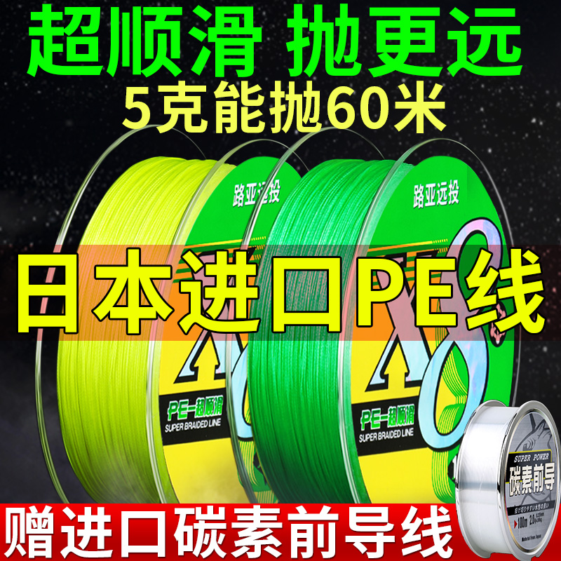Japan import pe line sub-line dedicated ultra-slip far-throwing line super strong pull strong horse fish line main line