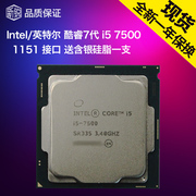 Intel Intel/ i5 7500 pieces of 1151 pin Quad CPU official version of the 3.4G 6500 upgrade