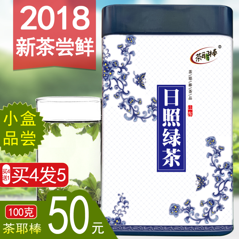 Buy 4th and 1st Sunshine Green Tea 100g Boxed Tea Yebang 2019 New Tea Fried Chestnut Bean Luzhou Fragrant Spring Tea R330
