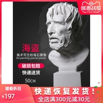 Pirate plaster like Seneca Aris dove plaster head portrait h50cm art plaster teaching aids sketch large character model portrait still life sculpture decorative ornaments statue