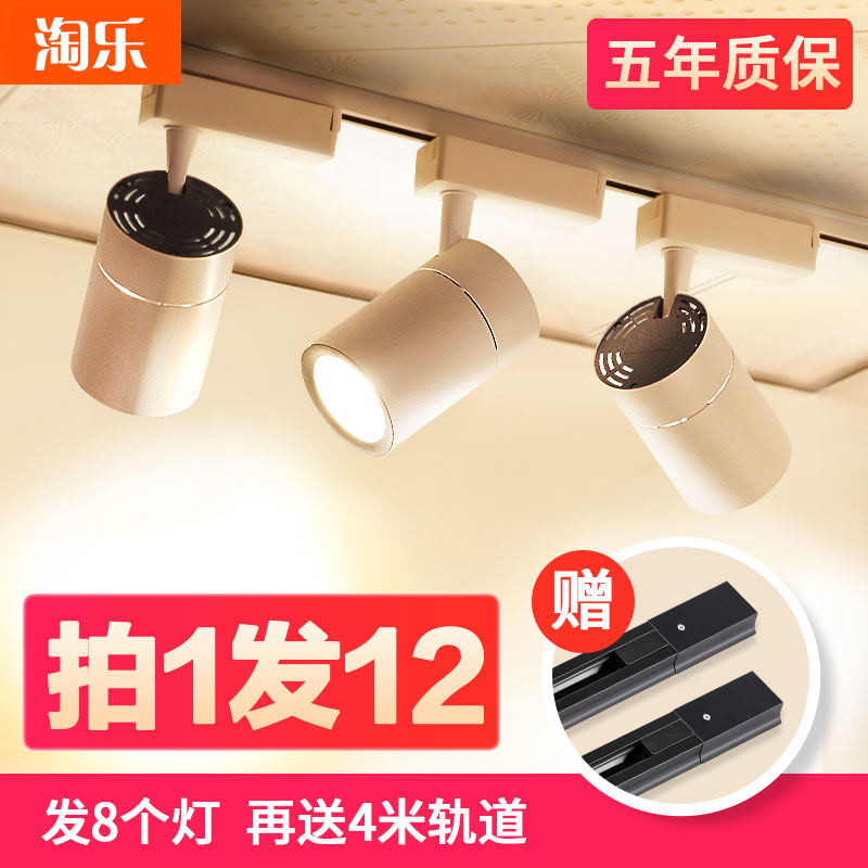 Clothing Shop Spotlight led Track Lamp Shop Super-bright Commercial Household Warm COB Ceiling Background Wall Track Lamp