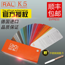 Can be invoiced Germany RAL Raul color karao K5 light European standard paint paint metal plastic 213 color