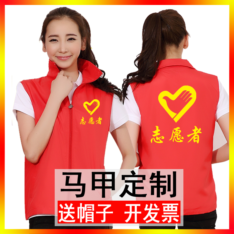 Volunteer vest customized public welfare volunteer activity clothes printed with logo red vest customized Party member advertisement vest