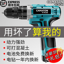 Germany Camarton rechargeable hand drill pistol drill household impact hand drill tool electric screwdriver lithium battery