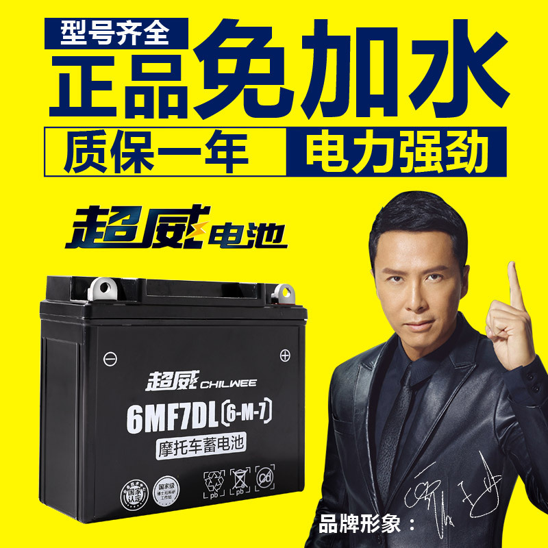 Chaowei motorcycle battery 12v maintenance-free dry battery 125 curved beam 12v 9a7a scooter universal
