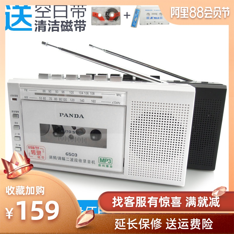 Recorder tape to MP3 plug-in card U disk portable cassette Walkman Recorder students play 6503 in English