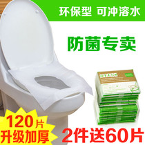 Disposable toilet mat cushion paper 100 pieces of washable water travel portable that discard toilet toilet seat cushion