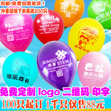 Advertising Balloon Custom Printing Logo Character Printing Two-Dimensional Code Kindergarten Balloon Custom Mailing