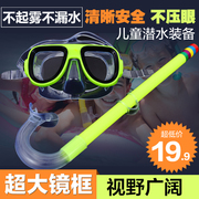 Snorkeling triple, semi dry breathing tube, anti fog goggles, children's adult swimming, diving mask equipment