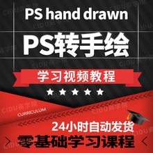Reality Photo Hand Painting HD Video Course PS/SAI Self-taught Cartoon Q Edition Mouse Painting Learning