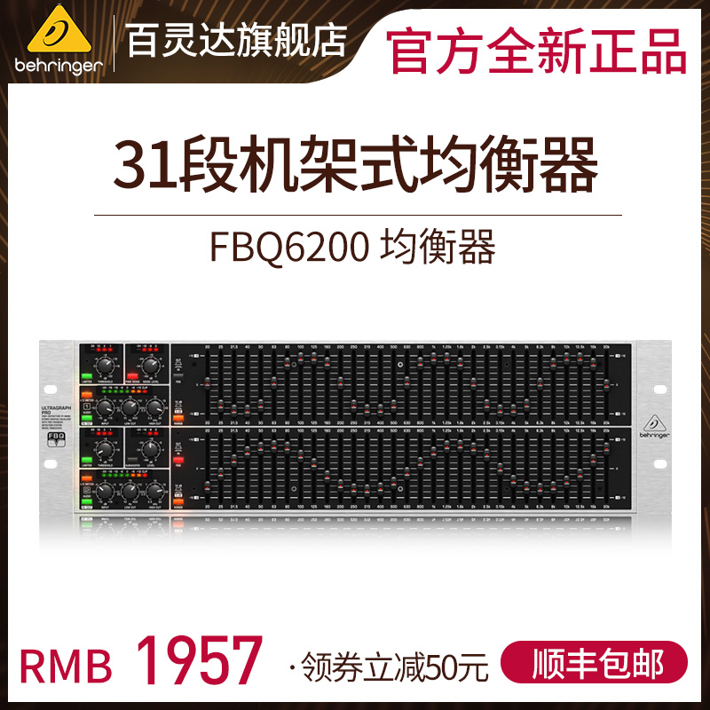 BEHRINGER/Blinda FBQ6200HD Dual 31-Segment Frame Graphic Equalizer with Feedback Detection