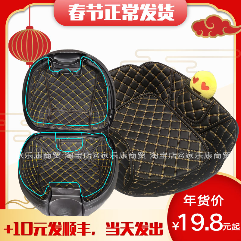 SHAD Shad rear compartment cushion trunk lined 33 39 40 45 48 locomotive tail box sitting in bucket cushion side box
