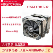 Thermalright FS140 FrostIng Twin Tower Radiator Fully electroplating welding 8mm heat pipe