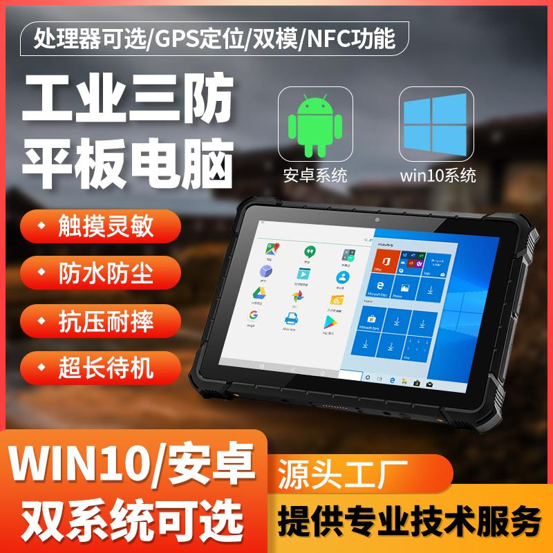 CENAVA S10 inch handheld handheld win10 Android touch screen three anti-tablet military industrial pad
