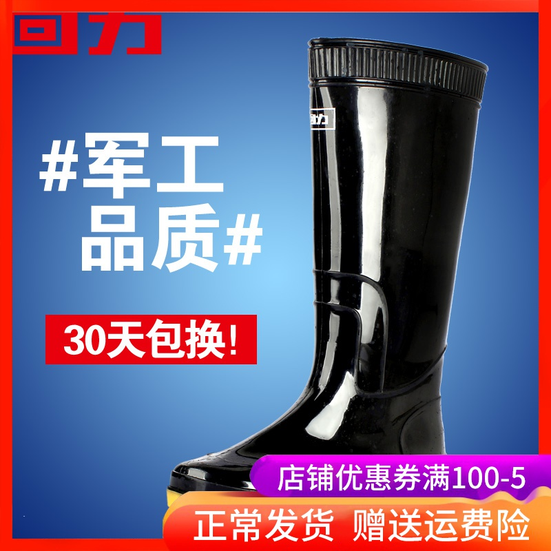 Authentic Huili rain shoes high barrel black fishing shoes men's waterproof shoes antiskid overshoes summer cowhide bottom Rain Boots Men
