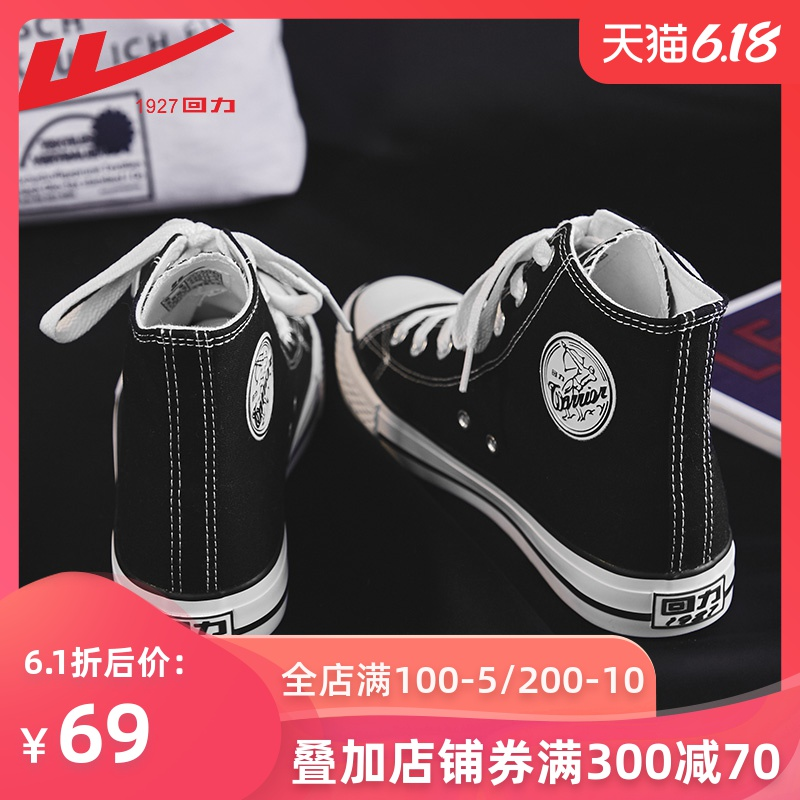 Huili high top canvas shoes women's shoes in summer 2020 new students will wear ulzzang shoes children's cloth shoes