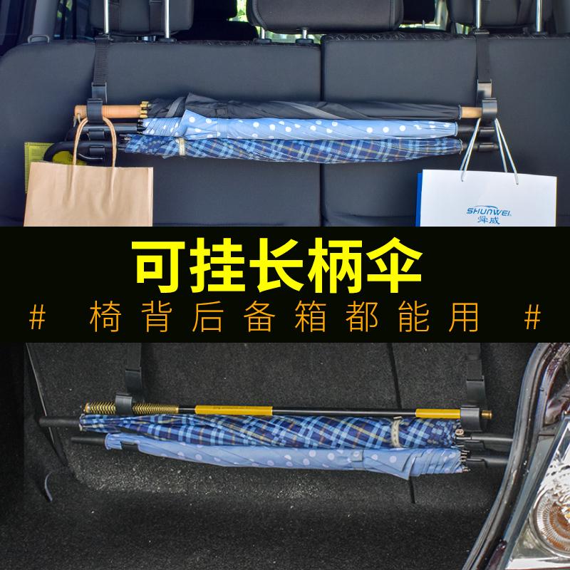 Автомобильный крюк Автомобильный крюк Спинка сиденья крюк многоцелевой багажник держатель зонта Хранение автомобильного зонта
