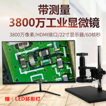 St. CCD belt measurement 38 million industrial microscope 1000 HD electronic magnifying glass PCB circuit board virtual welding detection mobile phone clock錶