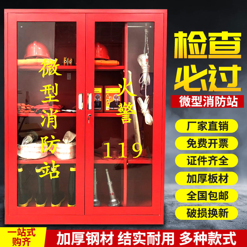 Mini fire station fire equipment full set of emergency fire extinguisher toolbox fire hydrant construction site fire cabinet