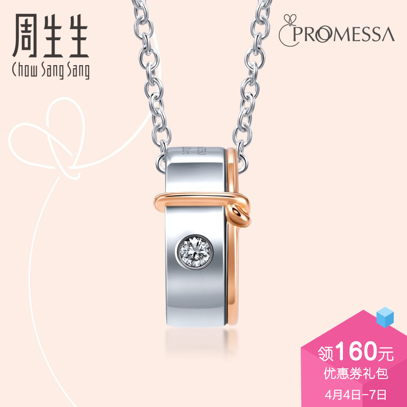 Zhou Shengsheng promessa concentric series 18K red and white color separation gold concentric knot diamond necklace 91329n