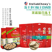 Spot American Sains freeze-dried dog staple meat pie sc fruit and vegetable particles a variety of flavors pet snack staple