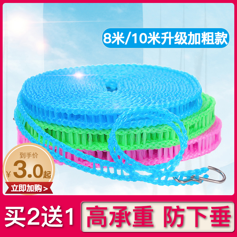 Bold clothesline indoor and outdoor travel no punching wind anti-slip cold hanging clothes rope quilt artifacts