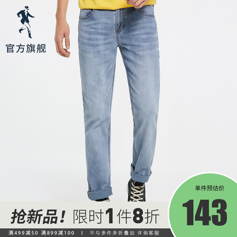 Dance with wolves jeans men's pants spring and summer 2020 new slim Wash Straight trend casual men's pants