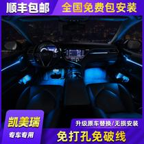 Подходит для Toyota2018-19-20 восьми поколений CAMRY атмосферная лампа интерьера светодиодная модификация лампы освещения