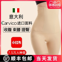 carvico body shaping pants postpartum abdominal underwear female buttocks shaping waist belly fat burning corset body