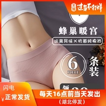 Underwear female cotton cotton crotch antibacterial breathable girl Japanese pants closed belly hips mid-rise briefs
