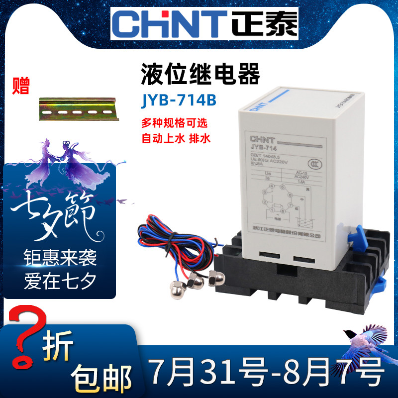 Zhengtai Level Relay 220V Water Supply and Drainage Controller Water Pump Level Automatic Switch JYB-714