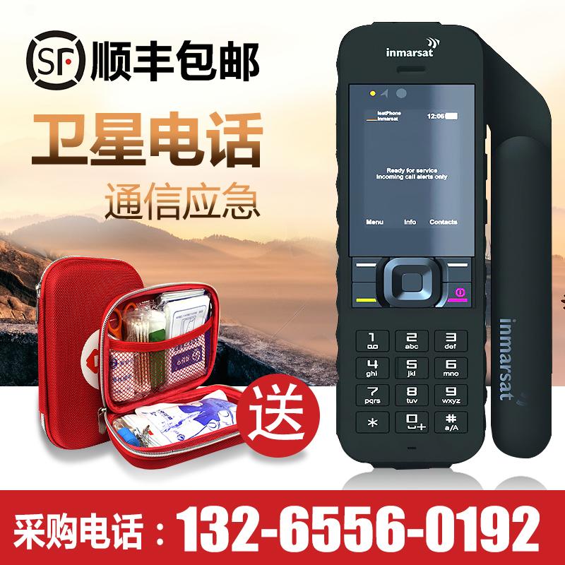 Maritime satellite phone IsatPhone2 Maritime 2 generation private call handheld Chinese satellite phone
