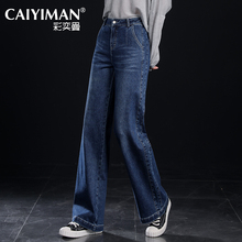 High-waist Pendant wide-legged jeans for women in autumn 2019