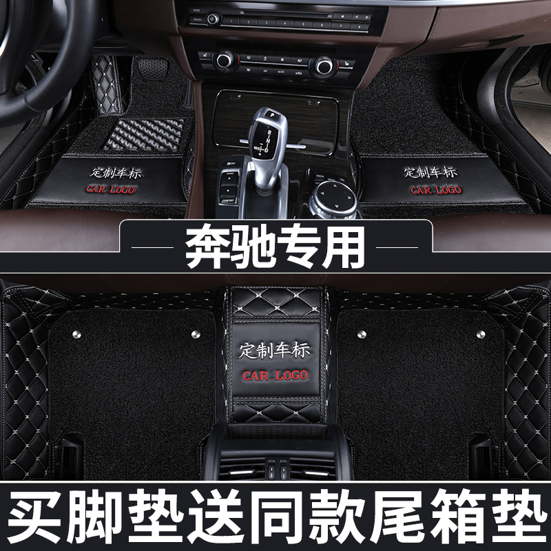 Category Car Foor Mat Productname Mercedes Benz 18 New C200l Gla200