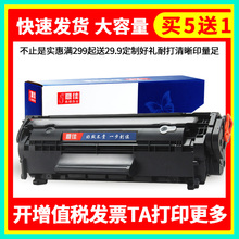Dingjia is suitable for HP12A selenium drum HP m1005mfp HP1010 HP1020 Q2612A printer cartridge HP 1022 Canon Cartridge 103 303 703