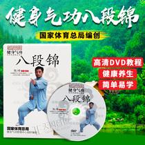 Fitness Qigong eight-paragraph Jindvd tutorial HD video CD-ROM in the elderly health method aerobics genuine disc
