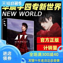 Genuine huahuahuachenyu album new world entity four new world coming to earth 2020 double CD Edition