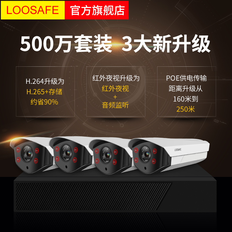 Longsian 5 million Poe monitor equipment set 4K high definition outdoor waterproof network camera home factory