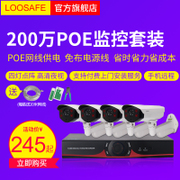Long as security monitoring equipment set 4/6/8 2 million HD Poe digital camera 1080p home network
