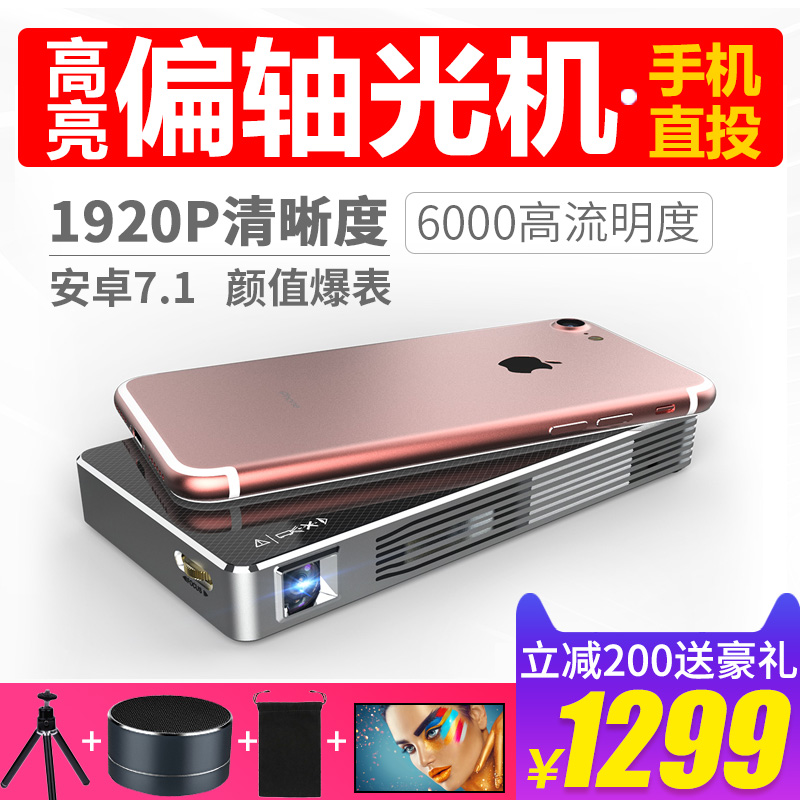 Photo Shadow W7 mobile projector HD home micro wireless projection All home theater small portable mini 1080P projection dormitory Android 3D smart laser TV wall cast