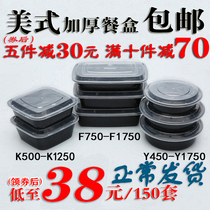 750ML American rectangular disposable lunch box 900ML delivery box round black convex rice box soup bowl