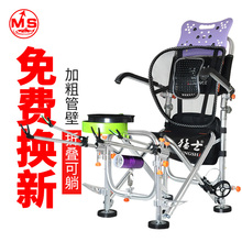 Mengshi fishing chair fishing chair all terrain foldable portable multi-functional platform fishing chair fishing gear fishing chair stool