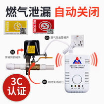 Gas leak alarm home automatic shut-off valve off natural gas kitchen gas fire certification
