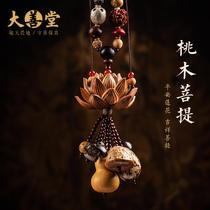 Dashan Hall 18 Bodhi peachwood lotus Guanyin Buddha men and women car pendant inside the pendant of peace charm