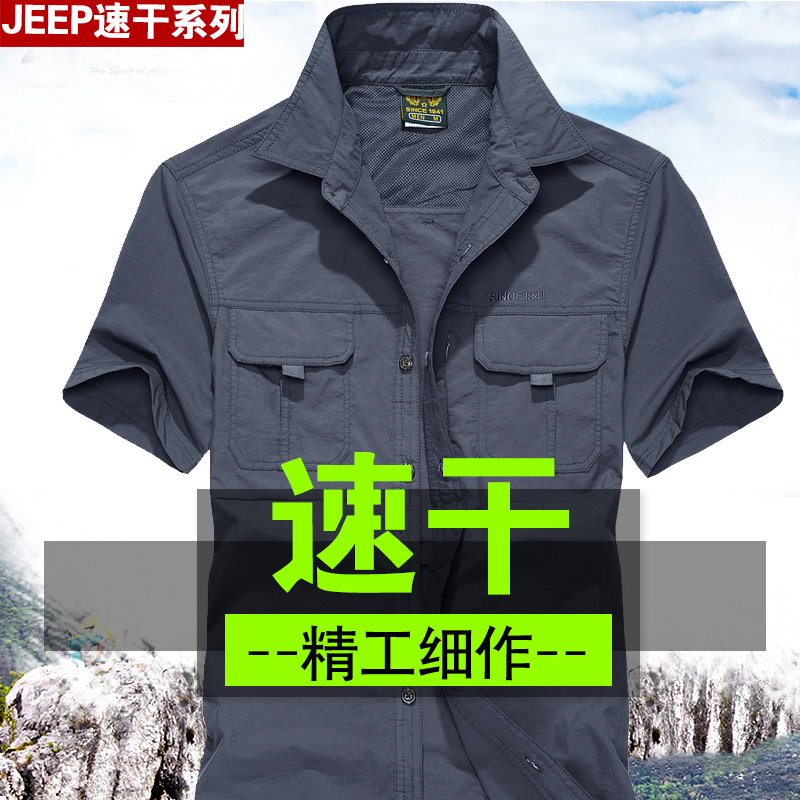 Jeep Shield Summer Men's Fast-drying Shirts Outdoor Short-sleeved Fast-drying Clothes Large Size Wear-resistant and Air-permeable Shirts