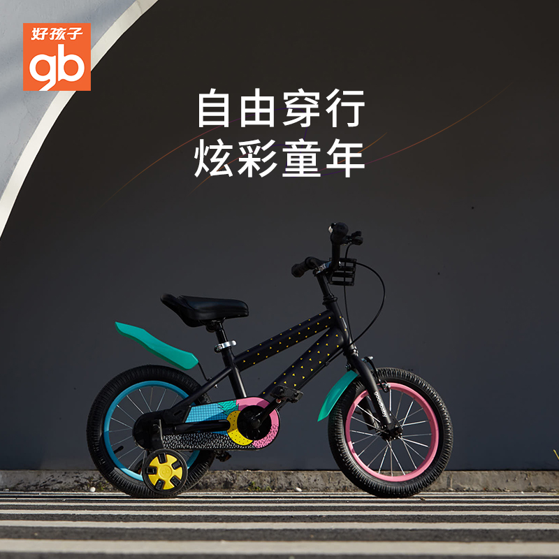 Gb Good Kids, Children's Bicycles, Boys and Girls'Bicycles 12/14/16 inches, 3-8 years old, GB56Q/57Q