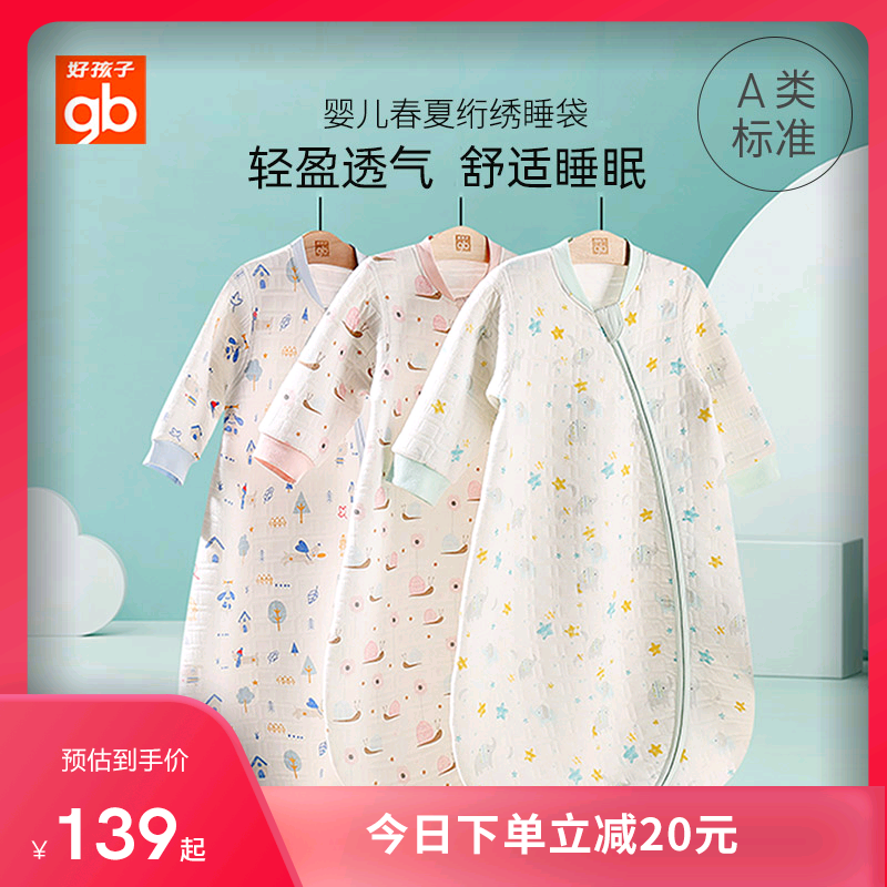 Good baby sleeping bag spring and autumn thin children's kick proof quilt universal baby cotton sleeping bag