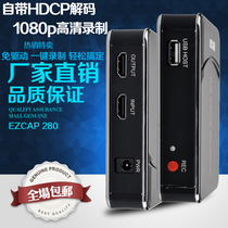 1080PHDCP HDMI Hard Compressed HD Game Recorder